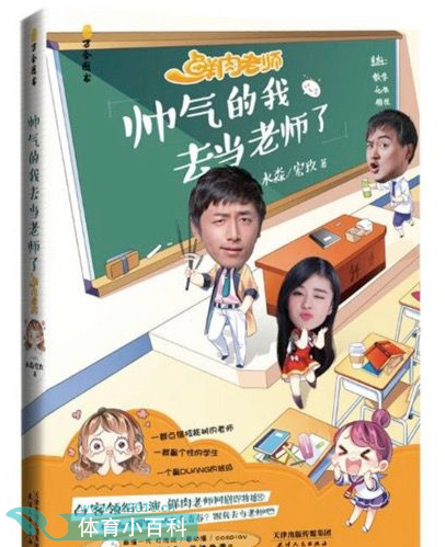 鲜肉老师改编自什么小说 原著帅气的我去当老师了简介