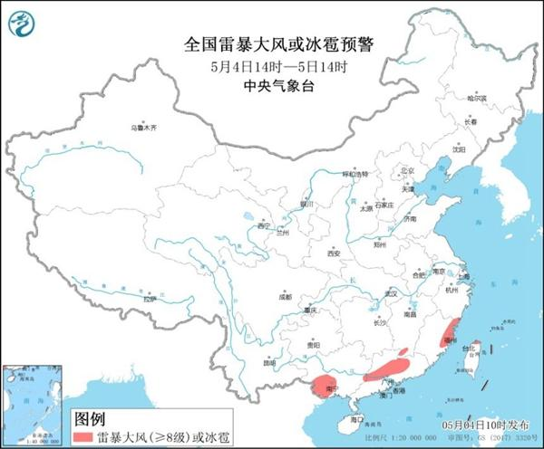 强对流天气蓝色预警 广西广东福建等地有雷暴大风或冰雹
